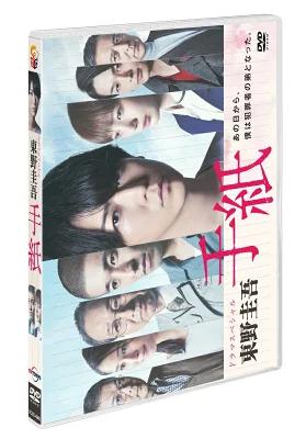 「東野圭吾 手紙」DVD