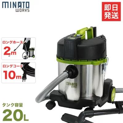 ミナト 乾湿両用 業務用掃除機